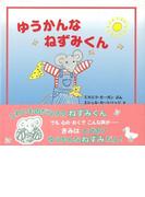 【アウトレットブック】ゆうかんなねずみくん (児童図書館・絵本の部屋)