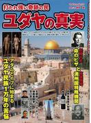 【アウトレットブック】ユダヤの真実-打たれ強い奇跡の民