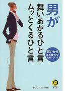 【アウトレットブック】男が舞いあがるひと言ムッとくるひと言-KAWADE夢文庫 (KAWADE夢文庫)(KAWADE夢文庫)