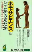 【アウトレットブック】ホモ・サピエンスはどこから来たか-KAWADE夢新書 (KAWADE夢新書)