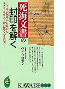 【アウトレットブック】死海文書の封印を解く-KAWADE夢新書 (KAWADE夢新書)