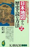 【アウトレットブック】日本地図から歴史を読む方法2-KAWADE夢新書 (KAWADE夢新書)