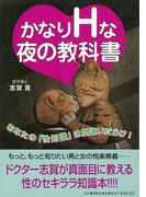 【アウトレットブック】かなりHな夜の教科書