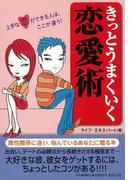 【アウトレットブック】きっとうまくいく恋愛術