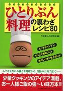 【アウトレットブック】ひとりぶん料理の裏わざレシピ80