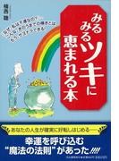 【アウトレットブック】みるみるツキに恵まれる本