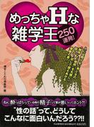 【アウトレットブック】めっちゃHな雑学王250連発!