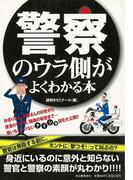 【アウトレットブック】警察のウラ側がよくわかる本