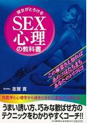【アウトレットブック】彼女がとろけるSEX心理の教科書