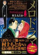 【アウトレットブック】メロドラマ
