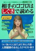 【アウトレットブック】相手のココロはしぐさで読める イラスト図解版