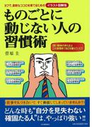 【アウトレットブック】ものごとに動じない人の習慣術 イラスト図解版