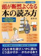 【アウトレットブック】頭が断然よくなる本の読み方 イラスト図解版