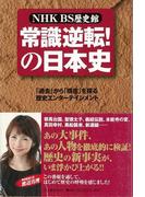 【アウトレットブック】常識逆転!の日本史-NHK BS歴史館