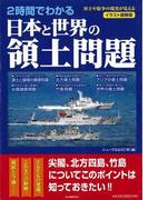 【アウトレットブック】2時間でわかる日本と世界の領土問題 イラスト図解版