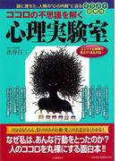【アウトレットブック】ココロの不思議を解く心理実験室 イラスト図解版