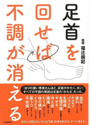 【アウトレットブック】足首を回せば不調が消える