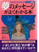【アウトレットブック】夢のメッセージがよくわかる本 イラスト図解版