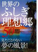 【アウトレットブック】世界のふしぎ理想郷50