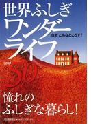 【アウトレットブック】世界ふしぎワンダーライフ50