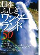 【アウトレットブック】日本ふしぎワンダーランド50
