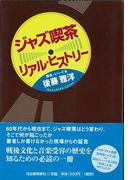 【アウトレットブック】ジャズ喫茶リアル・ヒストリー