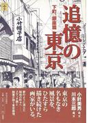 【アウトレットブック】追憶の東京 下町、銀座篇 (らんぷの本)