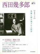 【アウトレットブック】西田幾多郎 (KAWADE道の手帖)