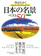 【アウトレットブック】空はたかく日本の名景ベスト50