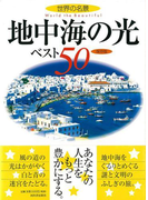 【アウトレットブック】世界の名景地中海の光ベスト50