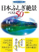 【アウトレットブック】日本の名景日本ふしぎ絶景ベスト50