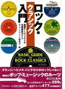 【アウトレットブック】ロック・クラシック入門