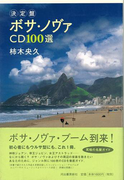 【アウトレットブック】ボサ・ノヴァCD100選 決定盤