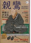 【アウトレットブック】親鸞 (KAWADE道の手帖)