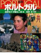 【アウトレットブック】図説 ポルトガル (ふくろうの本)