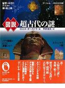 【アウトレットブック】図説 超古代の謎 (ふくろうの本)