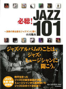 【アウトレットブック】必聴!JAZZ101