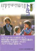 【アウトレットブック】トルコ-暮らしがわかるアジア読本 (暮らしがわかるアジア読本)