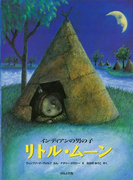 【アウトレットブック】リトル・ムーン-インディアンの男の子