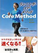 【アウトレットブック】ランニング・コア・メソッド