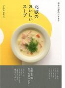 【アウトレットブック】北欧のおいしいスープ