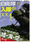【アウトレットブック】自衛隊入隊のススメ!!