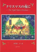 【アウトレットブック】クリスマスの夜に (すずのねえほん)(すずのねえほん)