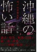 【アウトレットブック】沖縄の怖い話 琉球怪談物語集