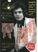 【アウトレットブック】Life ビリー・ジョエル