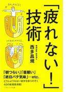 【アウトレットブック】疲れない!技術-ソフトバンク文庫 (ソフトバンク文庫)