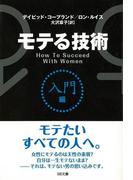 【アウトレットブック】モテる技術 入門編-SB文庫 (SB文庫)(SB文庫)