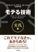 【アウトレットブック】モテる技術 実践編-SB文庫 (SB文庫)(SB文庫)