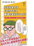 【アウトレットブック】なぜ日本人はわきの下も英語で言えないのか?-SB新書