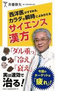 【アウトレットブック】西洋医がすすめる、カラダが瞬時によみがえるサイエンス漢方 (SB新書)(SB新書)